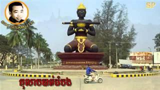 Samuth- kolab bat dom bong-Kmer Old Song