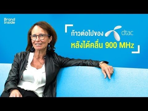 อเล็กซานดรา ไรช์: ก้าวต่อไปของ dtac หลังได้คลื่น 900 MHz