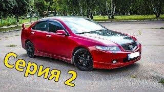 Красный, дерзкий. Хонда Аккорд 7 Type-S за 180000 тысяч / Honda Accord (Серия 2)