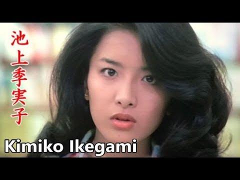 【池上季実子】画像集。輝き続ける女優、Kimiko Ikegami