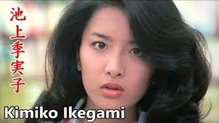 池上季実子の画像集です。(いけがみ きみこ)Kimiko Ikegamiは、アメリ...