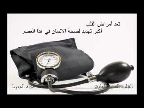 (صحتك نعمة) معلومات مهمة عن قلب الانسان قد تساعدك على الإهتمام بصحتك و صحة أقربائك