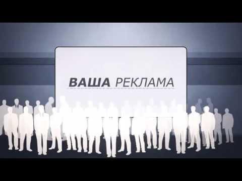 Видеоролик для сайта - городской портал