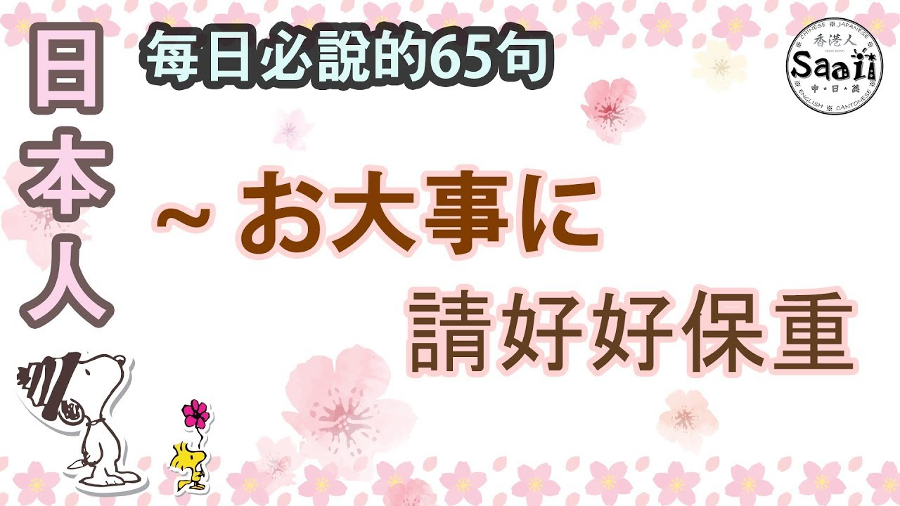 跟Saaii一起看書學日文口語 | 【日本人每天必說的65句】 | #6 お大事に 請好好保重 | 一起看課外書 | 日文參考書 ...