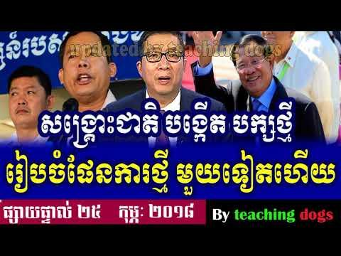 Cambodia News 2018 | RFI Khmer Radio 2018 | Cambodia Hot News | Morning, On Sunday 25 Feb 2018