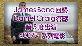 James Bond 回歸-Daniel Craig 答應第 5 度出演《007》系列電影【娛樂新聞台】