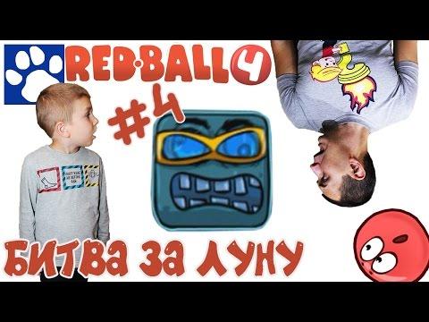 RED BALL 4 | БИТВА ЗА ЛУНУ [#4]...