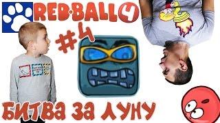RED BALL 4 | БИТВА ЗА ЛУНУ [#4] | Прохождение игры РЕД БОЛ 4 | Приключения Красного Шарика Игра