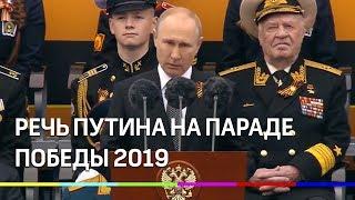 Речь Владимира Путина на параде Победы 2019