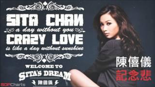 "[ SOPCharts ][ C-POP ] 陳僖儀 - 記念悲(電影""戀夏戀夏戀戀下""主題曲)【Crazy Love】"