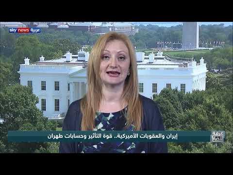 إيران والعقوبات الأميركية.. قوة التأثير وحسابات طهران  - نشر قبل 8 ساعة