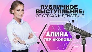 Алина Тер-Акопова | Публичное выступление: От страха к действию