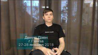 Сатсанг «Спокойствие» Денис Дзен, г.Пенза, 27-28 января 2018