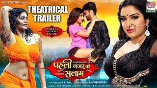 PEHALI NAZAR KO SALAM | Official Trailer 2017 | Raj Ranjeet, Antra Banerjee