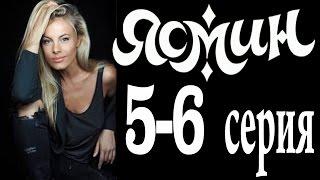 Ясмин. 5-6 серия (2013) мелодрама, фильм, сериал