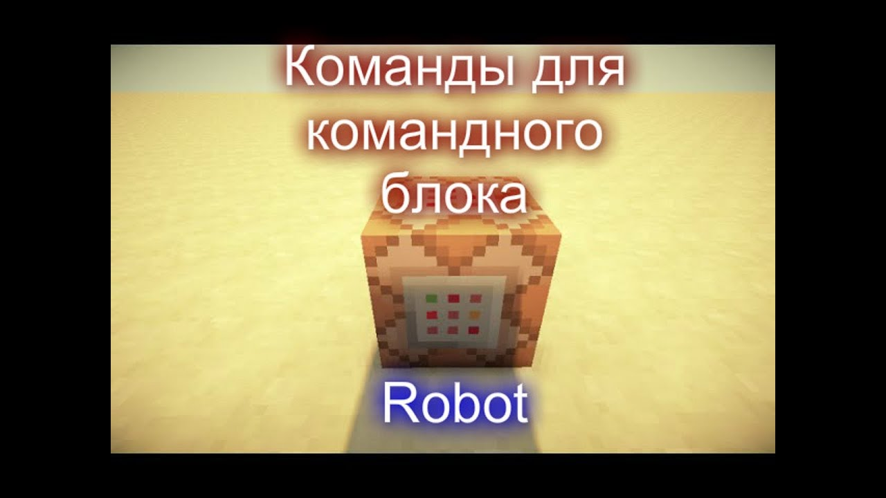 команды командного блока майнкрафт 0140