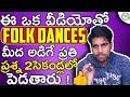 FOLK DANCE TRICKS IN TELUGU | STATIC GK TRICKS IN TELUGU | ARTS AND CULTURE| EXAM TRICKS SARAN TEJUS