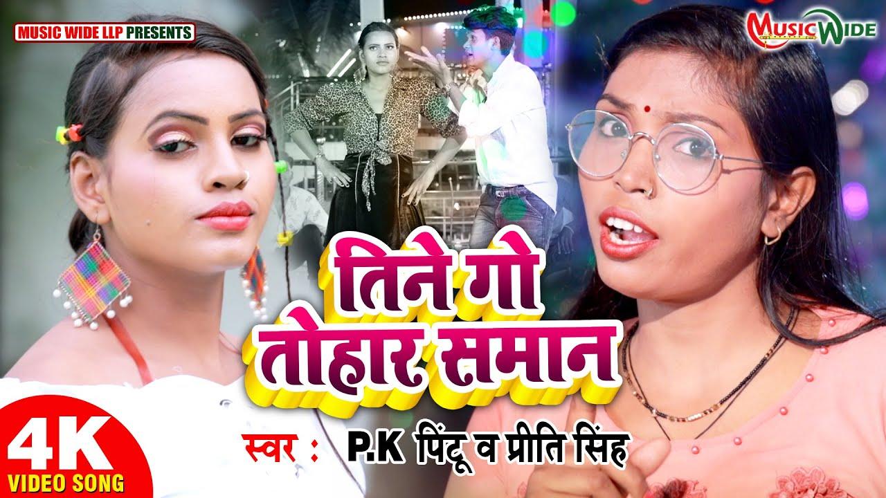 #VIDEO |#Priti_Singh | तिने गो तोहार समान - Tine Go Tohar Saman | P.K Pintu | Bhojpuri Song 2021