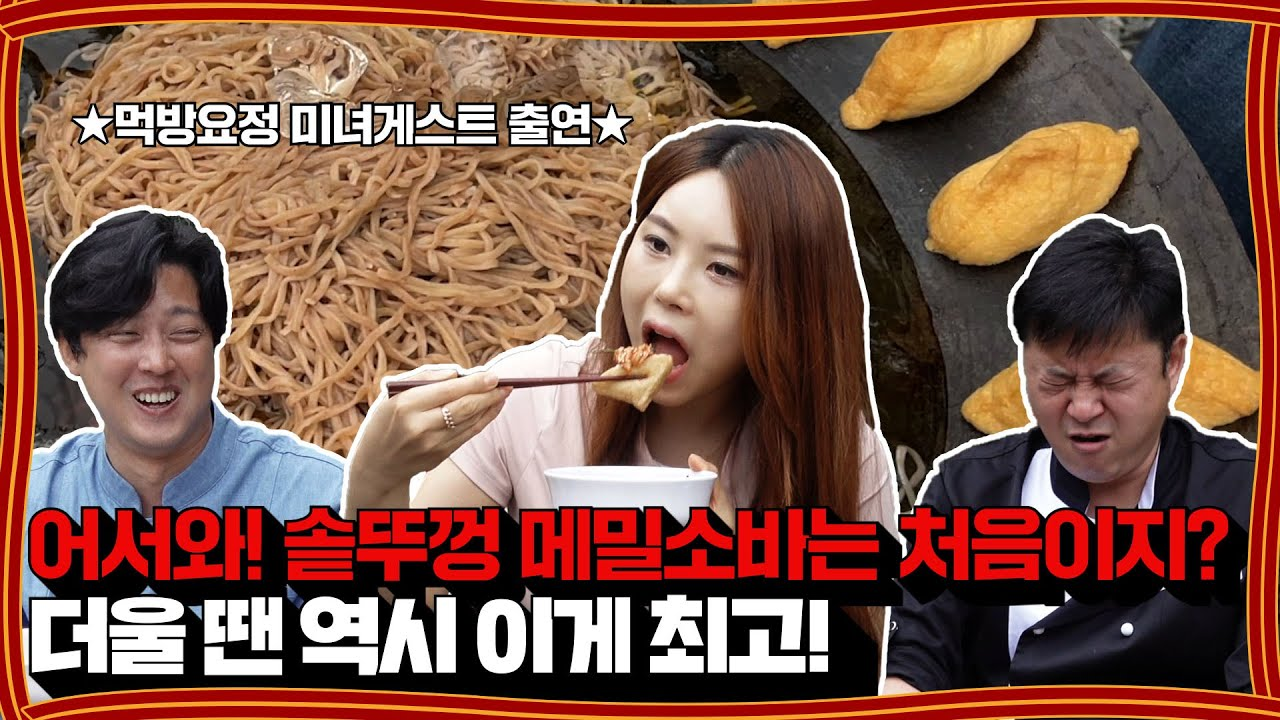 먹방요정 미녀게스트 출연~!! 어서와~ 솥뚜껑 메밀소바는 처음이지? 더울 땐 역시 이게 최고!!! [라면원정대]