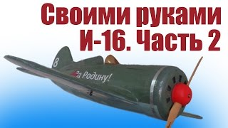 Самолеты своими руками. Истребитель И-16. 2 часть | ALNADO