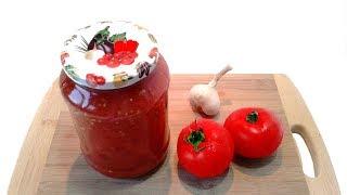 ПОМИДОРЫ С ЧЕСНОКОМ НА ЗИМУ. Вкус свежих помидор всю зиму