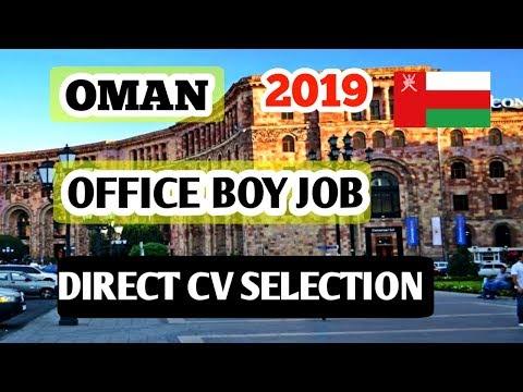 Job In Oman || Office Boy || Cleaner || Loading & Unloading Labour || Gulf Job Requirement
