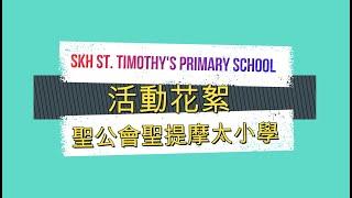 Publication Date: 2021-09-11 | Video Title: 聖公會聖提摩太小學學校簡介