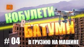 В Грузию на машине #04: Из Кобулети в Батуми / Orbi Sea Towers Batumi / Коптер Фантомас