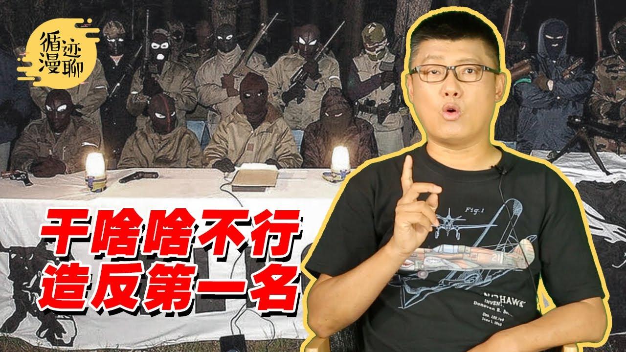 袁腾飞聊科西嘉岛:闹革命,我们是有传统的