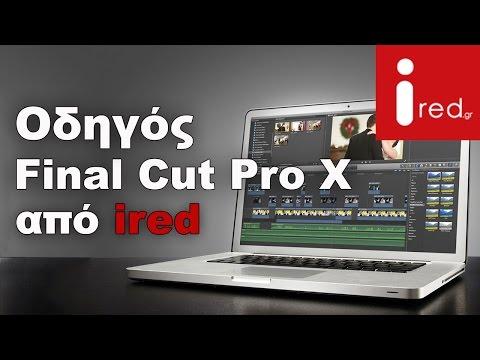 Final Cut Pro X: Οδηγός για αρχάριους - ired.gr
