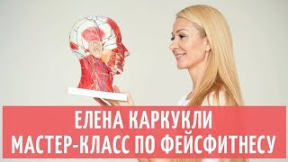 Мастеркласс по фейсфитнесу для 7days.ru