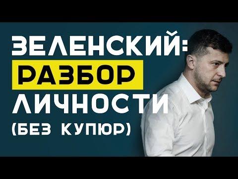 ЗЕЛЕНСКИЙ: РАЗБОР ЛИЧНОСТИ (БЕЗ КУПЮР)