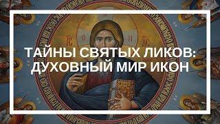 Дарья Ким. Тайны святых ликов: духовный мир икон