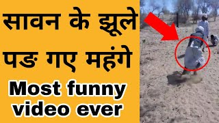 सावन के झूले, best funny video ever