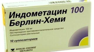 Свечи с индометацином инструкция