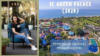 Турция 2020 Обзор отеля IC Green Palace Анталия