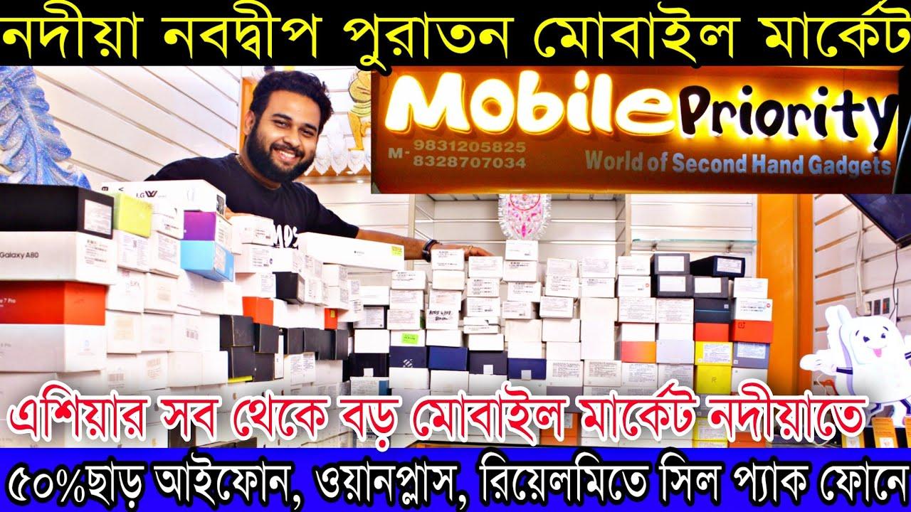 নদীয়ার নবদ্বীপে পুরাতন মোবাইল মার্কেট | ৫০% ছাড়ে iPhone Oneplus Samsung | অফারের খেলা শুরু
