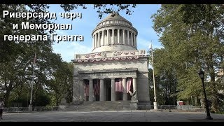 Нью-Йорк. Манхэттен. Риверсайд черч и мавзолей генерала Гранта