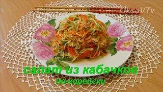 Салат из кабачков по - корейски. Korean salad of courgettes.