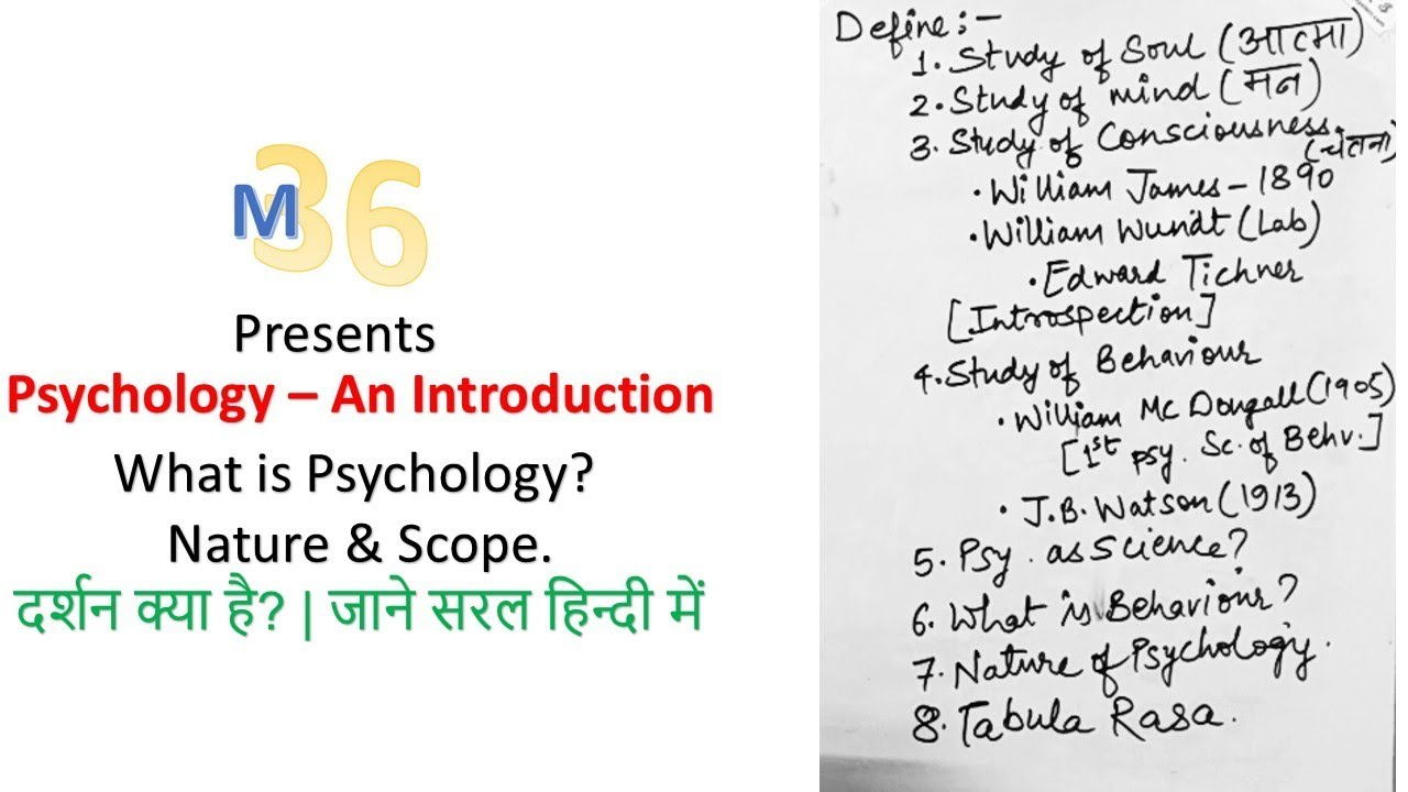 psychology - an introduction | what is psychology | nature and scope