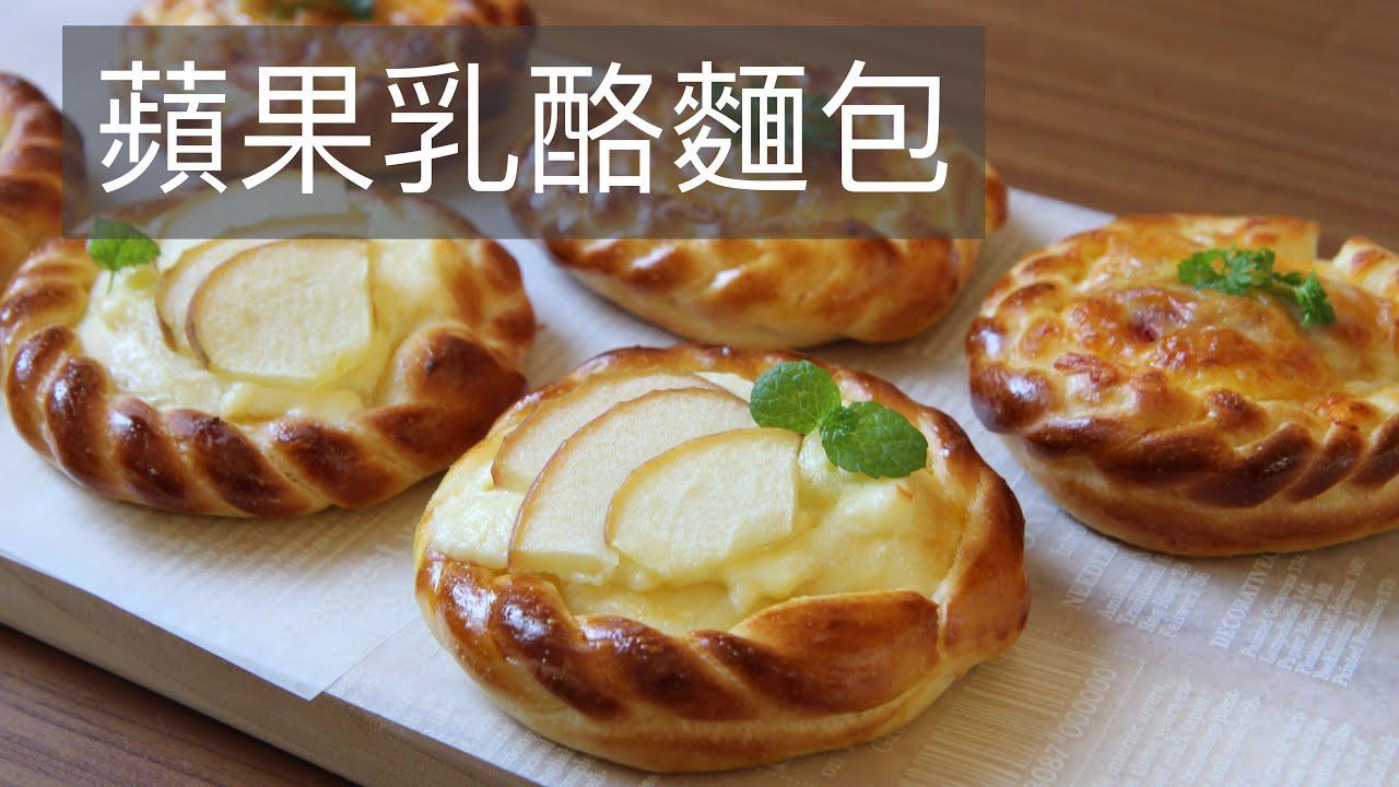 蘋果乳酪麵包  apple cheese bread