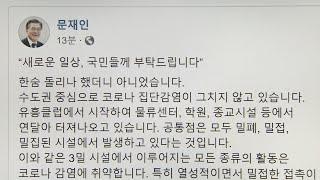 """문대통령 """"국민 자발적 방역 참여 절실…기본 지켜달라"""" / 연합뉴스TV (YonhapnewsTV)"""