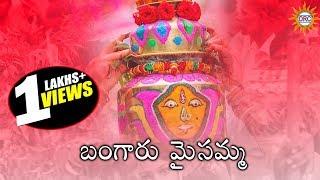 Bangaru Maisamma Song  || Telangana Bonalu Special Songs