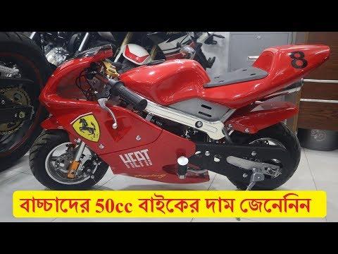 50cc Mini Kids Bike Price In BD || Kids Bike Wholesal Market In Dhaka || Baby Bike || Kids Bike