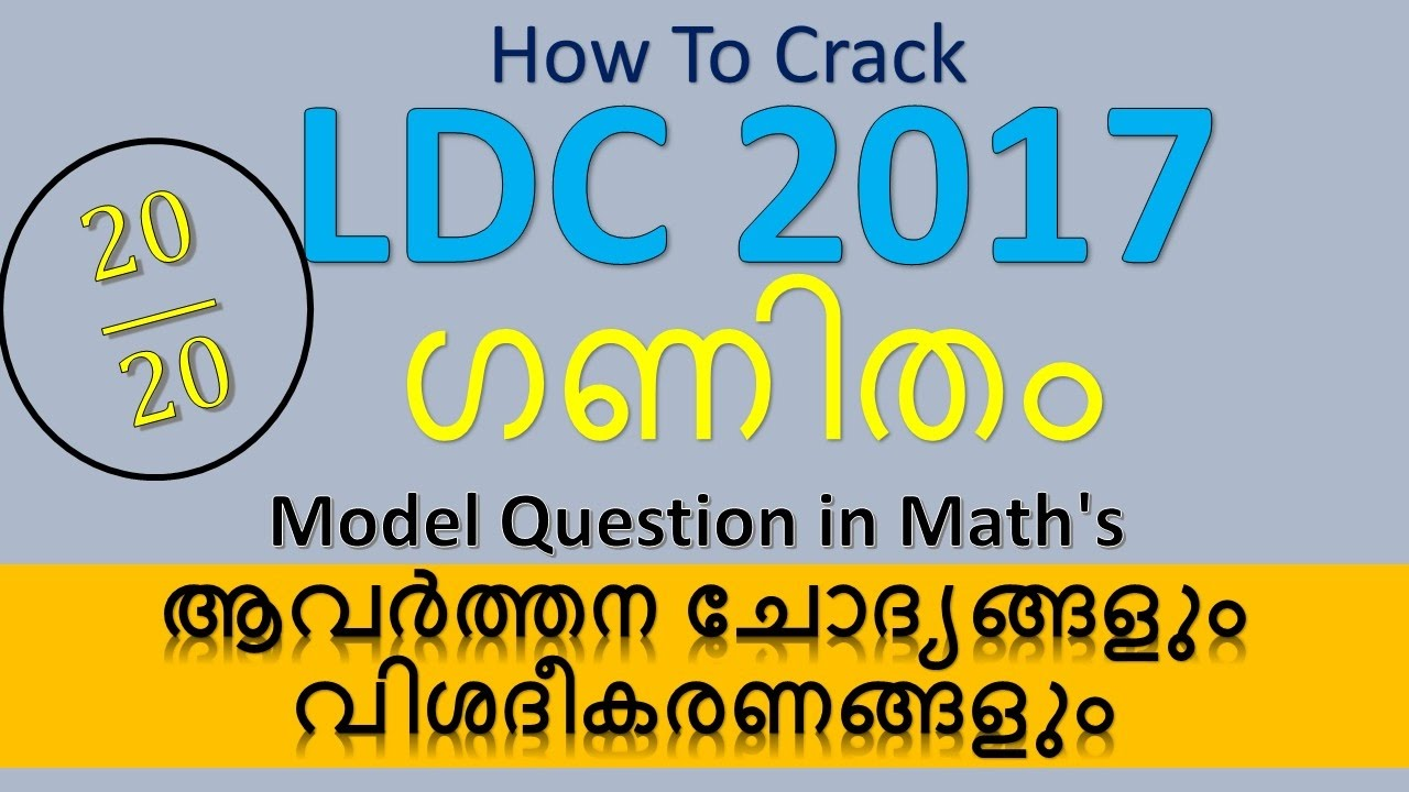 Kerala psc LDC 2017 Maths || Model Question and Answers in ...
