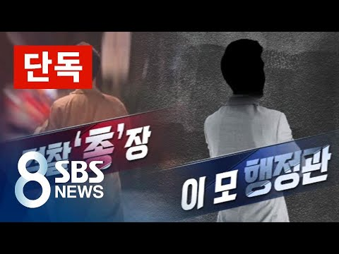 """[단독] 버닝썬 수사 커지자…윤 총경, 청와대 행정관에 """"만나자"""" / SBS"""