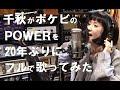 千秋、ポケビ「POWER」を20年ぶりにフルで歌ってみた:w32:h24