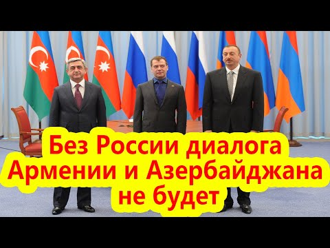 Без России диалога Армении и Азербайджана не будет