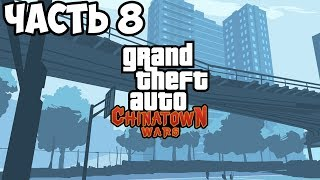 БЕРЕГОВАЯ ОХРАНА  GTA Chinatown Wars Прохождение На Русском - Часть 8