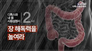 [양일권 박사 건강강좌] 2. 장해독력을 높여라 (장누수증후군)